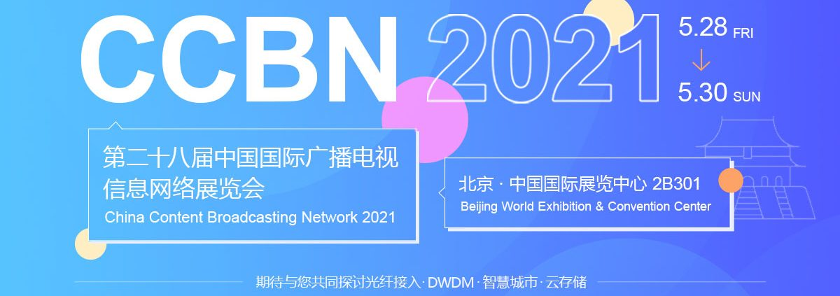 ccbn  ChinaContentbroadcastingNetwork2021 ftth fttx